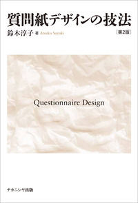 質問紙デザインの技法 第2版