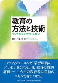 教育の方法と技術 学びを育てる教室の心理学