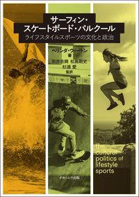サーフィン・スケートボード・パルクール