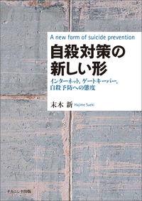 自殺対策の新しい形