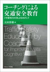 コーチングによる交通安全教育