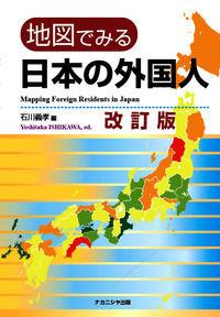 地図でみる日本の外国人 改訂版