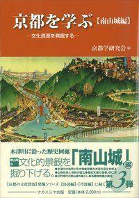 京都を学ぶ【南山城編】