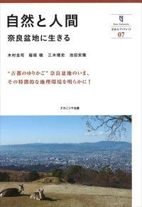 自然と人間 奈良盆地に生きる