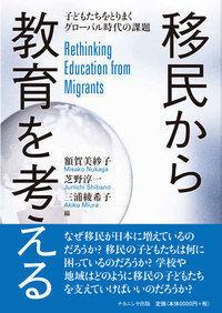 移民から教育を考える