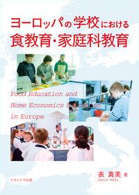 ヨーロッパの学校における食教育・家庭科教育