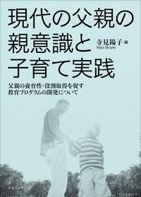 現代の父親の親意識と子育て実践