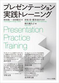 プレゼンテーション実践トレーニング