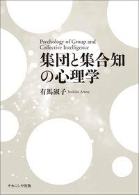 集団と集合知の心理学