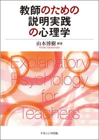 教師のための説明実践の心理学の表紙画像