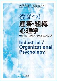 役立つ!産業・組織心理学