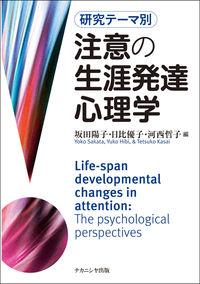 注意の生涯発達心理学