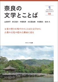 奈良の文学とことば