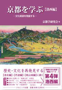 京都を学ぶ【洛西編】