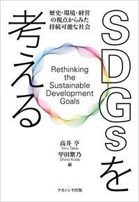 SDGsを考える