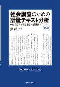 社会調査のための計量テキスト分析 内容分析の継承と発展を目指して  KH Coder official book