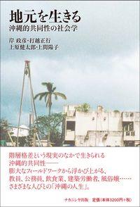 地元を生きる 沖縄的共同性の社会学