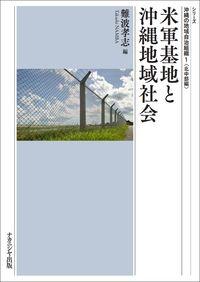米軍基地と沖縄地域社会
