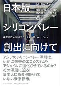 日本版シリコンバレー創出に向けて