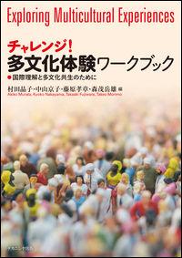 チャレンジ! 多文化体験ワークブック