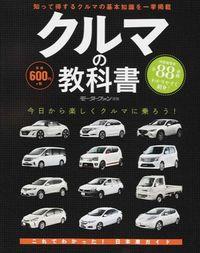 クルマの教科書 / これで日本車まる分かり