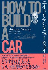 エイドリアン・ニューウェイ HOW TO BUILD A CAR