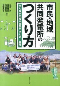 市民・地域共同発電所のつくり方 / みんなが主役の自然エネルギー普及