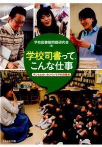 学校司書って、こんな仕事 / 学びと出会いをひろげる学校図書館