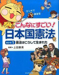 こんなにすごい!日本国憲法 シリーズ1