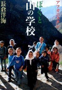 アフガニスタンぼくと山の学校
