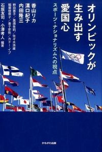 オリンピックが生み出す愛国心 / スポーツ・ナショナリズムへの視点