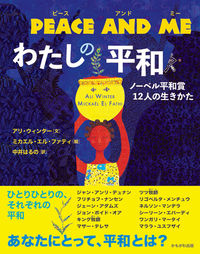 PEACE AND ME わたしの平和 / ノーベル平和賞12人の生きかた