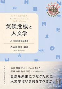 気候危機と人文学 人々の未来のために 奈良女子大学文学部「まほろば」叢書