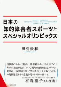 日本の知的障害者スポーツとスペシャルオリンピックス