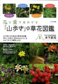 花と葉で見わける「山歩き」の草花図鑑