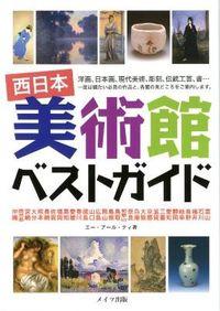 西日本美術館ベストガイド