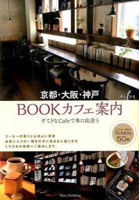 京都・大阪・神戸BOOKカフェ案内 / すてきなCafeで本に出会う