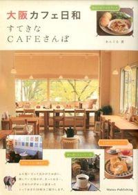 大阪カフェ日和 / すてきなCAFEさんぽ