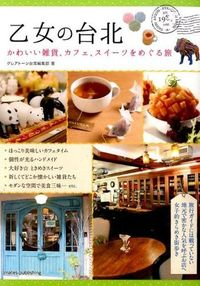 乙女の台北 / かわいい雑貨、カフェ、スイーツをめぐる旅