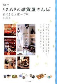 神戸ときめきの雑貨屋さんぽ / すてきなお店めぐり