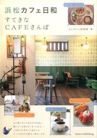 浜松カフェ日和すてきなCAFEさんぽ