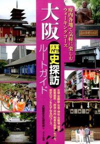 大阪歴史探訪ルートガイド