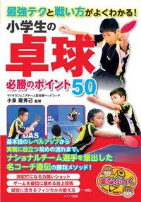 最強テクと戦い方がよくわかる! 小学生の卓球 必勝のポイント50