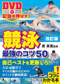 DVDで記録を伸ばす! 競泳 最強のコツ50 改訂版