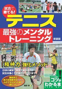 試合で勝てる! テニス 最強のメンタルトレーニング 新装版