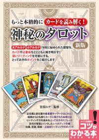 もっと本格的にカードを読み解く! 神秘のタロット 新版