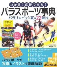 わかる!応援できる!パラスポーツ事典 パラリンピック夏の22競技