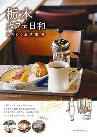 栃木 カフェ日和 ときめくお店めぐり