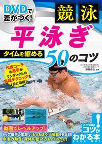DVDで差がつく! 競泳 平泳ぎ タイムを縮める50のコツ