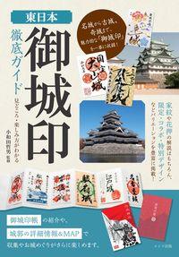 東日本 「御城印」 徹底ガイド 見どころ・楽しみ方がわかる